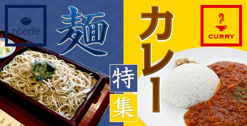 夢風おでかけ特集 麺・カレー特集