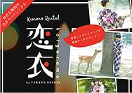 【TAKEDA BRIDAL】 燈花会期間限定浴衣レンタル