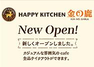 【HAPPY KITCHEN 金の鹿】新店舗のお知らせ