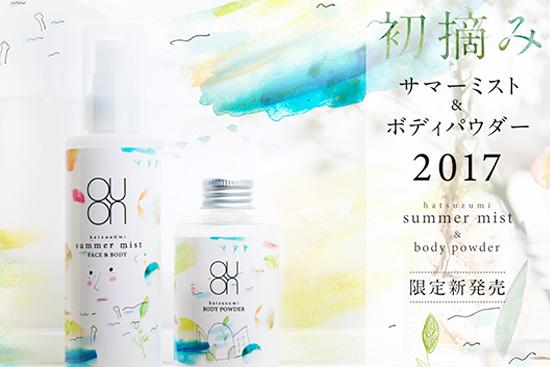 20170731_monzenichiba.jpg