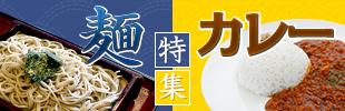 麺&カレー特集