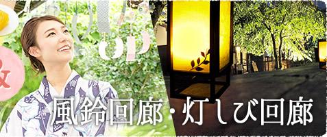 おすすめスイーツ & 風鈴回廊・灯しび回廊(2)