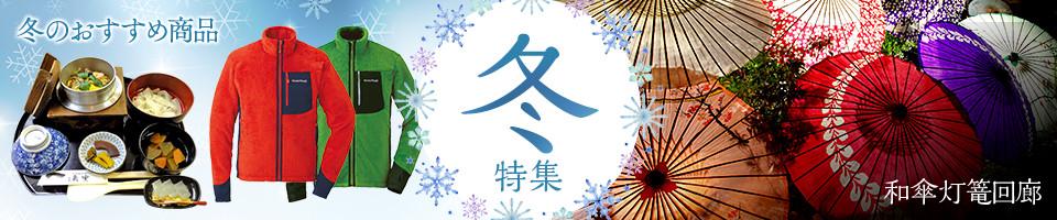 夢風ひろばの冬特集 冬のおすすめ商品&和傘灯篭回廊
