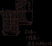 お土産にご贈答に奈良伝統の味