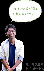 健一自然農園 伊川健一さんの声:こだわりの自然茶をお楽しみください!