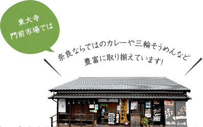 東大寺門前市場では、奈良ならではのカレーや三輪そうめんなど豊富に取り揃えています!