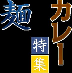 麺・カレー特集
