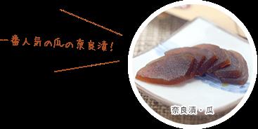 一番人気の瓜の奈良漬!