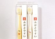 【東大寺門前 門前市場】新商品 「匠 みがきやすい歯ブラシ」