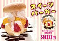 【HAPPY KITCHEN 金の鹿】フルーツたっぷり!スイーツバーガー