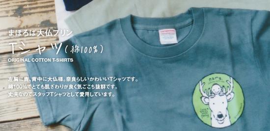 20200312_daibutsupurin.jpg