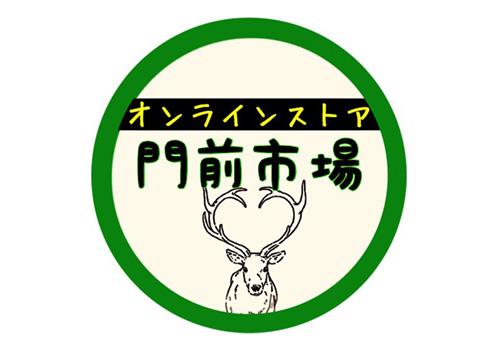 20200923_monzen.jpg
