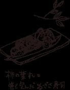 柿の葉ずしと笹で包んだゐさざ寿司