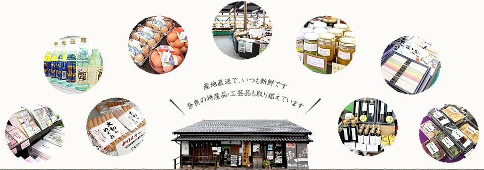 産地直送で、いつも新鮮です。奈良の特産品・工芸品も取り揃えています