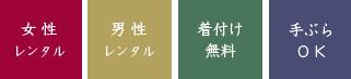 女性レンタル / 男性レンタル / 着付け無料 / 手ぶらOK