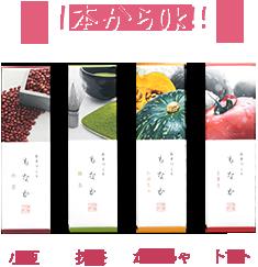 1本からOK!!大豆、抹茶、柚子、かぼちゃ、トマト